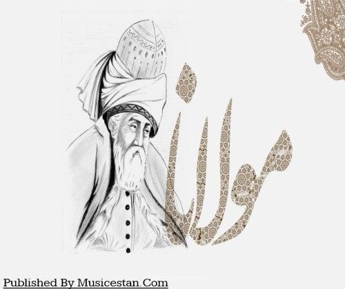 دانلود منتخب آهنگ های اشعار مولانا