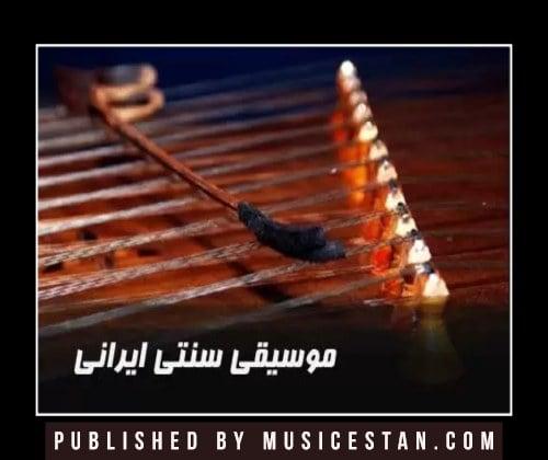 دانلود آهنگ های سنتی معروف ایرانی