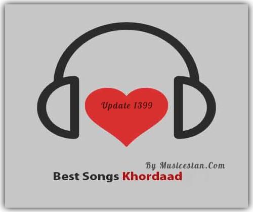 دانلود گلچین آهنگ های خرداد 99