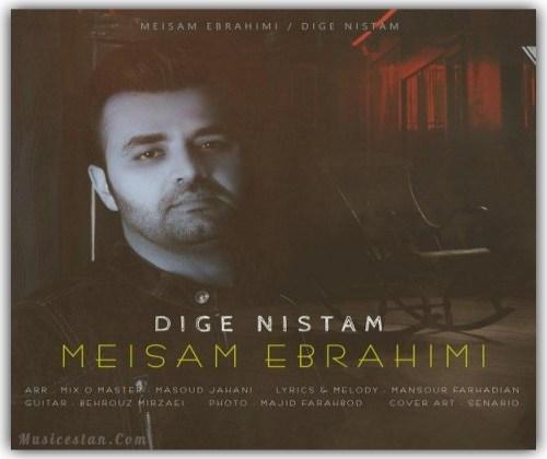 دانلود آهنگ میثم ابراهیمی دیگه نیستم