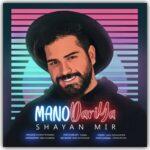 Download New Music Shayan Mir Mano Dariya